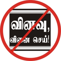 https://pfikaraikal.files.wordpress.com/2011/08/vinavu1.jpg?w=300